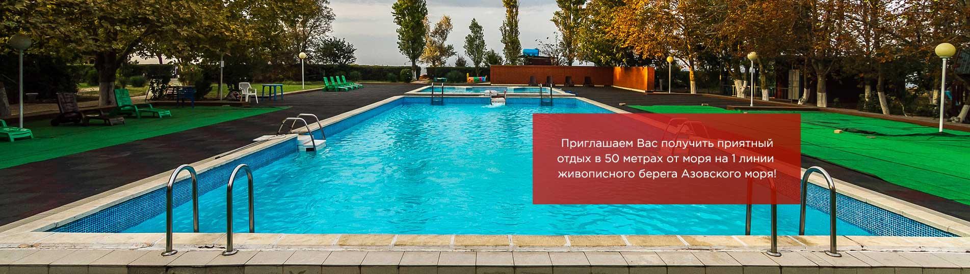 отели на азовском море с бассейном
